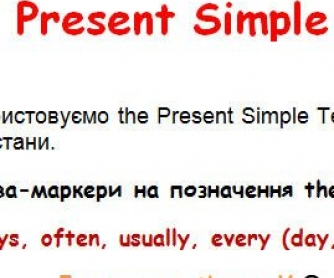 Present Simple Rules and Exercises [UKR]