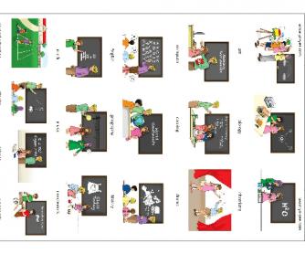 Yo-Yee School Subjects: Flashcards/Pictionary