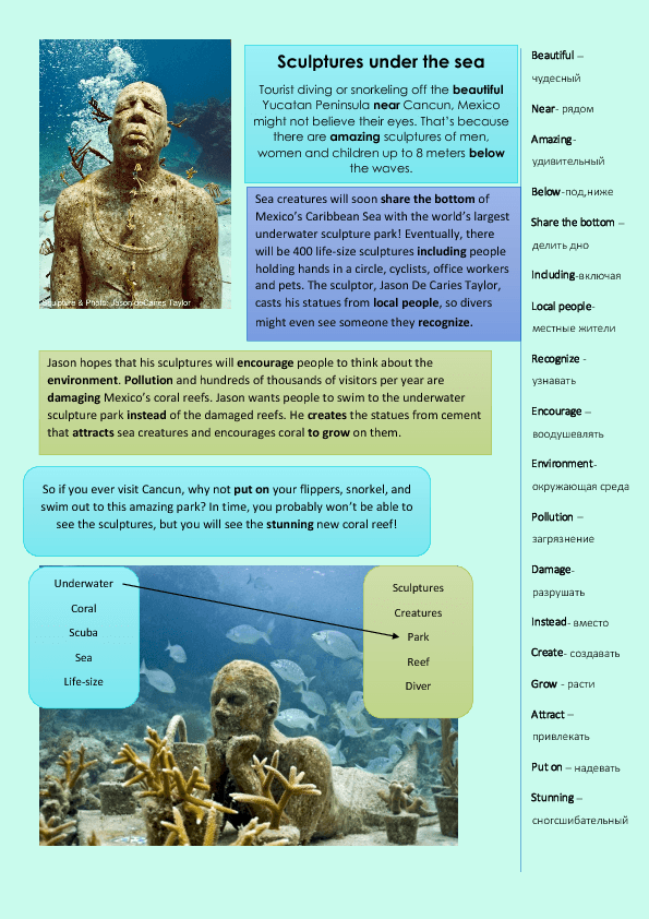 Sculpture Vocabulary Worksheet : Sculptures under the sea