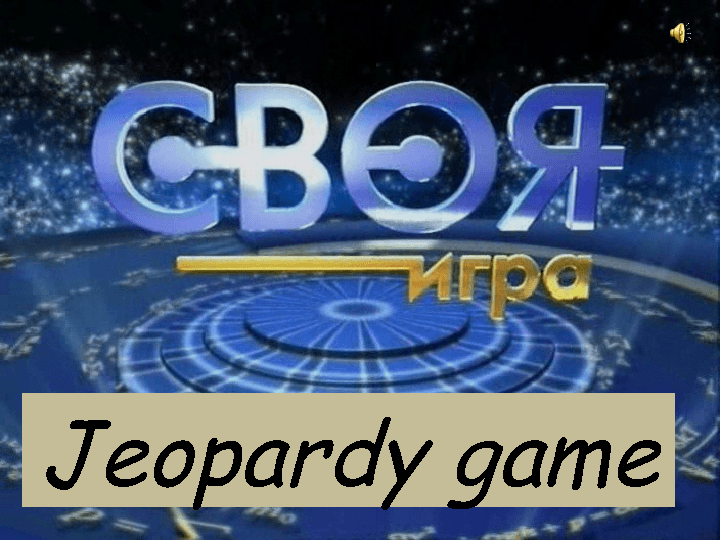Jeopardy Game- Great Britain: Towns, Sights, Icons, Famous