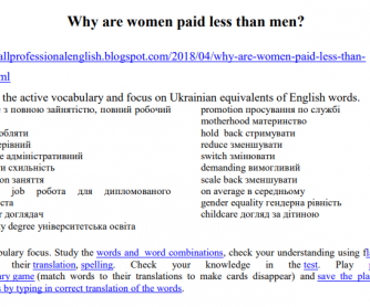Why Are Women Paid Less Than Men? Ukrainian and English